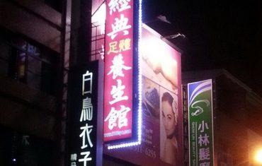 鳳山青年店